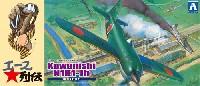 アオシマ1/72 エース列伝紫電 11型乙 筑波航空隊 戦闘403 奇兵隊