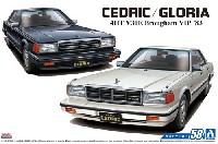 アオシマ1/24 ザ・モデルカーニッサン Y30 セドリック / グロリア 4HT V30E ブロアム VIP '83