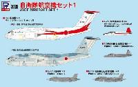自衛隊 航空機セット 1