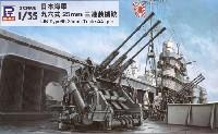 ピットロード1/35 グランドアーマーシリーズ日本海軍 九六式 25mm 三連装機銃