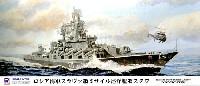 ピットロード1/700 スカイウェーブ M シリーズロシア海軍 スラヴァ級ミサイル巡洋艦 モスクワ