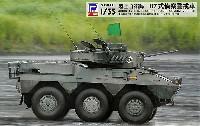 陸上自衛隊 87式偵察警戒車