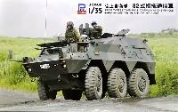 陸上自衛隊 82式指揮通信車