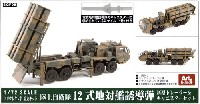 陸上自衛隊 12式 地対艦誘導弾 新型トレーラー & キャニスターセット