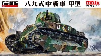 ファインモールド1/35 ミリタリー帝国陸軍 八九式中戦車 甲型