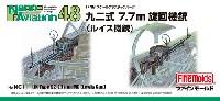 ファインモールドナノ・アヴィエーション 48九二式 7.7mm 旋回機銃 (ルイス機銃)
