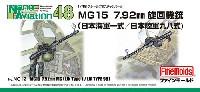 ファインモールドナノ・アヴィエーション 48MG15 7.92mm 旋回機銃 (日本海軍一式/日本陸軍九八式)
