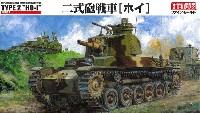 ファインモールド1/35 ミリタリー帝国陸軍 二式砲戦車 (ホイ)