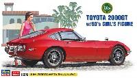 トヨタ 2000GT w/60's ガールズフィギュア