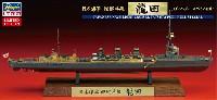ハセガワ1/700 ウォーターラインシリーズ フルハルスペシャル日本海軍 軽巡洋艦 龍田 フルハル スペシャル