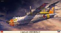 ハセガワ1/72 飛行機 限定生産新明和 SS-2 救難飛行艇