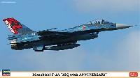 ハセガワ1/72 飛行機 限定生産三菱 F-2A 3SQ 60周年記念