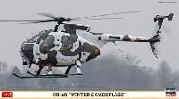 ハセガワ1/48 飛行機 限定生産OH-6D ウインター カムフラージュ