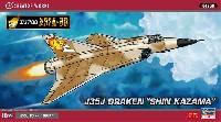 J35J ドラケン 風間 真 (エリア88)