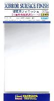 鏡面用フィニッシュ (平面用金属光沢シート)