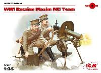 ICM1/35 ミリタリービークル・フィギュアWW1 ロシア マキシム機関銃チーム