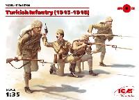 ICM1/35 ミリタリービークル・フィギュアトルコ歩兵 (1915-1918)