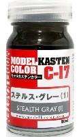モデルカステンモデルカステンカラーステルス グレー (1)