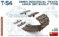 ミニアート1/35 ミリタリーミニチュアT-54 OMSH 履帯 初期型 (連結可動式)