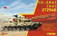 中国人民解放軍 主力戦車 ZTZ96B