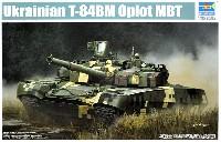 ウクライナ T-84BM オプロート 主力戦車