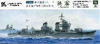 日本海軍 特型駆逐艦 2型 狭霧 1941
