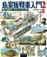 大日本絵画戦車関連書籍私家版戦車入門 2 戦車の始まり ドイツ・フランス篇