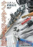 大日本絵画船舶関連書籍笹原大の艦船模型 ナノ・テクノロジー工廠