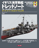 イギリス海軍戦艦 ドレッドノート 弩級・超弩級戦艦たちの栄光 1906-1916
