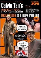 カルビン・タンのフィギュア ペインティング DVD 初級編 日本語版