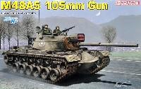 ドラゴン1/35 Modern AFV SeriesM48A5 パットン 105mm砲