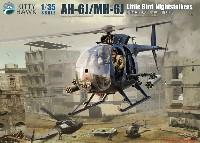 キティホーク1/35 エアモデルAH-6J リトルバード / MH-6J ナイトストーカーズ