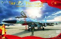 キティホーク1/48 ミリタリーエアクラフト プラモデルSu-35 フランカー E 中国人民解放軍空軍