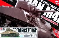 アスカモデル1/35 プラスチックモデルキットアメリカ海兵隊仕様 M4A2シャーマン ジャングルジム (バリューギア製レジンパーツ付)