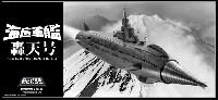 ミラクルハウス新世紀合金海底軍艦 轟天号