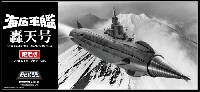 ミラクルハウス新世紀合金海底軍艦 轟天号 限定版 フィルムイメージカラー