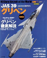 JAS39 グリペン 増補版