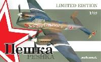 ペトリャコーフ Pe-2FT ペシュカ