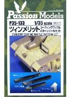 パッションモデルズ1/35 シリーズツィンメリットコーティング ワッフルパターン ツールセット