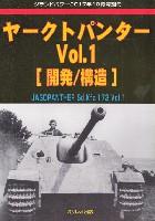 ヤークトパンター Vol.1 開発/構造