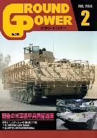 グランドパワー 2018年2月号