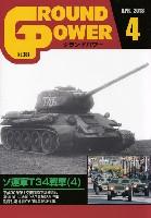 ガリレオ出版月刊 グランドパワーグランドパワー 2018年4月号