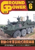 ガリレオ出版月刊 グランドパワーグランドパワー 2018年6月号