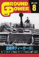 ガリレオ出版月刊 グランドパワーグランドパワー 2018年8月号