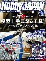 ホビージャパン 2018年4月号