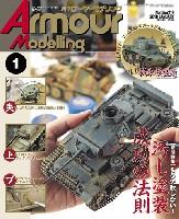 大日本絵画Armour Modelingアーマーモデリング 2018年1月号