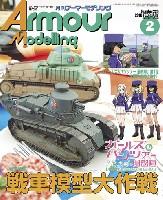 大日本絵画Armour Modelingアーマーモデリング 2018年2月号