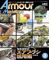 大日本絵画Armour Modelingアーマーモデリング 2018年3月号