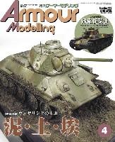 大日本絵画Armour Modelingアーマーモデリング 2018年4月号