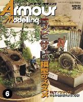 大日本絵画Armour Modelingアーマーモデリング 2018年6月号